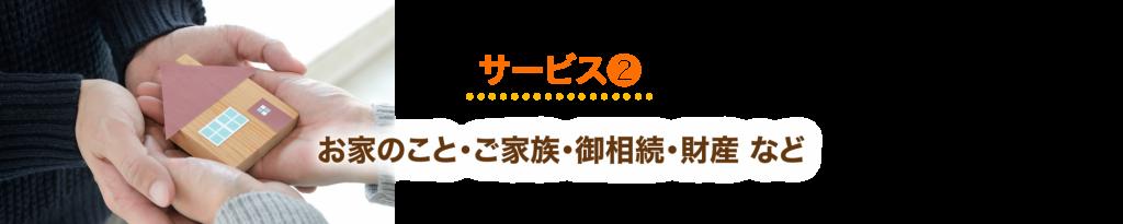 サービス2 TOP画面